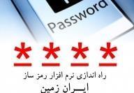نرم افزار رمز ساز ایران زمین راه اندازی شد