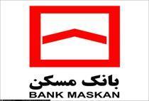 اسامی برندگان قرعه کشی بانک مسکن
