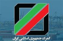 ابلاغ معافیت مالیاتی واردات کاغذ +سند