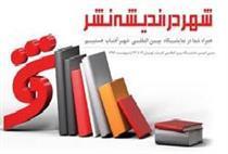افزایش زمان توزیع بنکارتهای کتاب در بانک شهر