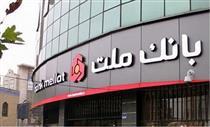 بانک ملت تغییرات هیات مدیره را روی کدال قرار داد