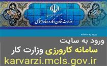 سامانه کارورزی دولت رفع فیلتر شد