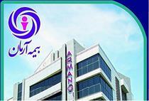 دعوت به همکاری شرکت بیمه آرمان