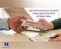 کسبوکارهای آسیبدیده از کرونا، از بانک صادرات تسهیلات میگیرند