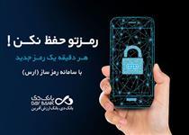 اپلیکیشن رمزساز (اَرَس) در بانک دی راهاندازی شد