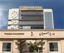 خدمات رسانی شعب بیمه پارسیان به بیمه گذاران در ایام تعطیلات نوروز