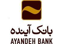 رشد ۱۴۴ درصدی اعطای تسهیلات بانک آینده