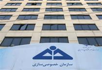 عرضه بلوک ۱۶.۷۵ درصدی ذوبآهن اصفهان در فرابورس