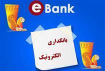 عدم ارایه خدمات بانکداری الکترونیک پاسارگاد