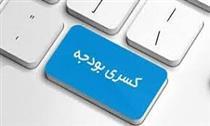 سهم هر ایرانی از بودجه ۱۴۰۰