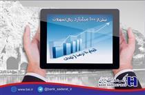 آمار تسهیلات اعطایی بانک صادرات به کرمانشاه