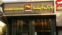 واریز تسهیلات یک میلیون تومانی برای مشتریان بانک آینده