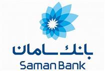 بانک سامان به سامانه صیاد پیوست