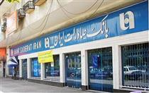 ساماندهی فاضلاب شهری خراسان شمالی با حمایت بانک صادرات