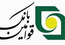 برگزاری جلسه پیش مجمع استانی بانک قوامین
