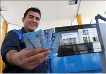آیا آغاز تغییرات از کارت سوخت جایگاهها کلید خورده؟