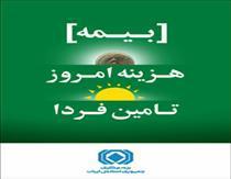 استعلام اعتبار بیمه نامه از سامانه سنهاب