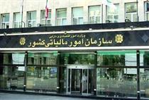 طرح تنقیح قوانین مالیاتی کشور تصویب شد
