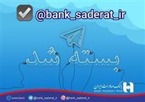 بانک صادرات ایران پیام رسانهای داخلی را جایگزین تلگرام کرد