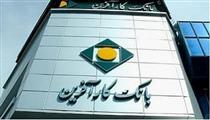 بانک کارآفرین با بیمارستان ابنسینا تفاهمنامه امضا کرد