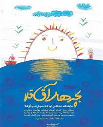 برگزاری نمایشگاه نقاشی کودکان سیل زده آق قلا در باغ کتاب تهران