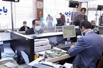 اعمال تخفیف در کارمزد خدمات بانکی