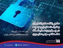 حضور بانک صادرات در چهارمین نمایشگاه صنعت بومی سایبری