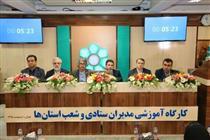 نشست تخصصی مدیران عامل شرکتهای تابعه بانک توسعه تعاون برگزار شد
