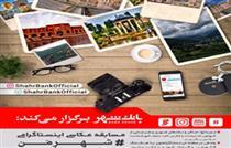 مسابقه عکاسی اینستاگرامی