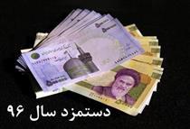 بخشنامه دستمزد ۹۶ ابلاغ شد