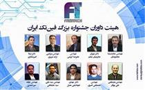 معرفی هیئت داوران جشنواره بزرگ فین تک ایران