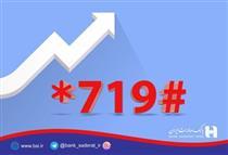 رشد ٣٤ درصدی استفاده از کد #٧١٩* همبانک صادرات ایران