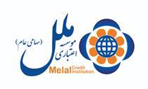 اطلاعیه جدید موسسه ملل در خصوص تعاونی اعتباری وحدت