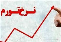 تازه ترین آمار نرخ تورم در کشور