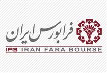فرابورس میزبان درج نماد یک شرکت دارویی