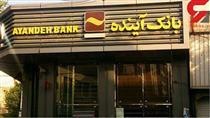 بانک آینده، بانک سال ایران در سال ۲۰۱۷ میلادی