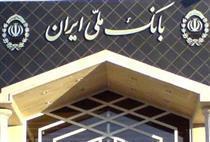 افتتاح شعبه شهید کبیری طامه بانک ملی