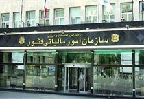صدور فهرست مودیان معاف از  ثبتنام در سامانه مودیان