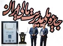 اعطای تندیس بلورین جایزه ملی مدیریت مالی به بانک آینده