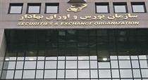 مُهر تأیید کمیته فقهی سازمان بورس بر اوراق بیمهای اتکایی