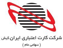ایران کیش ۴۵تومان سود تقسیم کرد