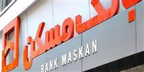 ۵۰۰ میلیارد تومان از املاک مازاد بانک مسکن واگذار میشود