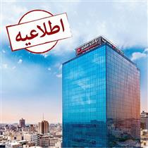 لزوم به روز رسانی نسخه های همراه بانک ملت