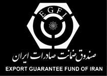 اصلاح نرخهای کارمزد خدمات صندوق ضمانت صادرات ایران