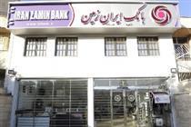 افتتاح شعبه ستارخان شیراز بانک ایران زمین