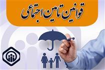 حمایت تأمیناجتماعی از حادثهدیده ناشی از کار