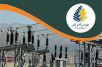 بورس انرژی میزبان عرضه ۳۰ هزار کیلووات برق