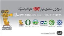 اختتامیه جشنواره فیلم ۱۸۰ ثانیه ای بانک پاسارگاد برگزار می شود