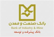 بانک صنعت و معدن مقام نخست قرارداد عاملیت اعطای تسهیلات ارزی