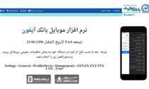 نسخه جدید موبایل بانک تجارت منتشر شد